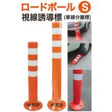視線誘導標(車線分離標)『ロードポールS』 製品画像