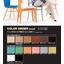 業務用イス『カラーオーダーシステム』※色チャート掲載 製品画像