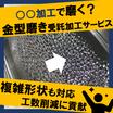 【金型磨き時間短縮!】〇〇加工で磨く?金型磨き受託加工サービス 製品画像