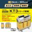 三相乾式複巻アモルファス変圧器『KT3シリーズ』※新製品 製品画像