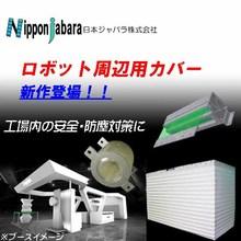 作業者の安全・機械の保護に『ロボット周辺用カバー』 製品画像