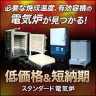 【低価格・短納期】規格仕様タイプ スタンダード電気炉 製品画像