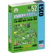『2021 ESCO便利カタログ No.52』数量限定 無料進呈 製品画像