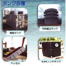 レンタル用機械・機材一覧 ※タンク各種など豊富なラインナップ! 製品画像