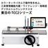 ワイドレンジ・高精度トルクレンチテスター TCC2シリーズ 製品画像