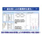 電気・制御設計用統合CAD『SchemELECT』 製品画像
