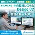 中央監視システム SIEMENS『Desigo CC』 製品画像