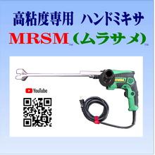 高粘度専用ハンドミキサ『MRSM(ムラサメ)』【デモ機レンタル】 製品画像