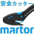 【GSマーク認証の安全カッター】セーフティーカッター製品カタログ 製品画像