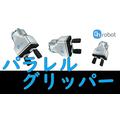 OnRobot製協働型パラレルグリッパー『2FG7』 製品画像