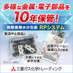 三菱ガス化学トレーディング RPシステム 製品画像