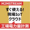 【製造業IoT】工場向け電力使用量計測システム 製品画像