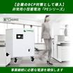 【業務用小型蓄電池】企業の停電・BCP対策として導入 製品画像