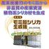 高純度モミ殻シリカ生成機『エシカルスター ES-1000A』 製品画像