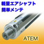ATEM社製【エアシャフト】簡単メンテナンス&軽量化を実現! 製品画像