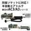 仮締め/本締めの工具持ち替え不要!半自動トルクレンチAC3/A3 製品画像