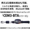 角度測定機能付きデジタルトルクレンチ「CEM3-BTAシリーズ」 製品画像