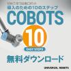 【ガイドブック】初めて使う協働ロボット 導入のための10ステップ 製品画像