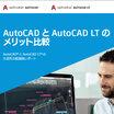 AutoCADとAutoCAD LTのメリット比較  製品画像