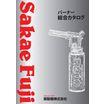 榮製機株式会社 ガストーチ・バーナー 総合カタログ  製品画像