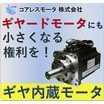 ロボット用ギヤ内蔵モータ【小型バッテリ駆動ロボット向け】 製品画像