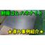防振ゴム『ハネナイトスポンジ』【導入事例紹介4】(作業用マット) 製品画像