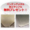 【加工サンプル無料進呈】大開孔率・薄板材のパンチングメタル 製品画像