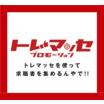 WEB採用マーケティング『トレマッセ-プロモーション』 製品画像
