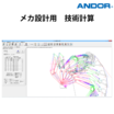 技術計算ソフト CADTOOL メカニカル8 製品画像