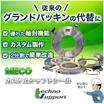 軸封装置【MECO カスタムシャフトシール】※オーダー制作可能 製品画像