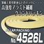 『耐スラリ!アラミド繊維パッキンNo.4526L』日本ピラー工業 製品画像