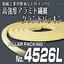 耐スラリ+薬品!アラミド繊維パッキン 日本ピラーNo.4526L 製品画像