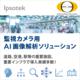 『監視カメラ用 AI画像解析ソリューション』 製品画像
