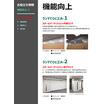 お役立ち情報(お困りごと対策)-機能向上01 製品画像