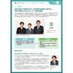 【ファイル暗号化ソフト『CyberCrypt』事例】仙台市役所様 製品画像