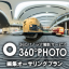 プロが撮る『360°パノラマVR撮影サービス』|編集制作サービス 製品画像