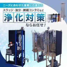 【浮上油回収装置】【液中油分離装置】のご紹介※動画あり 製品画像