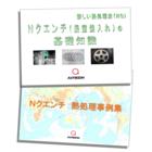 表面硬化熱処理「浸窒焼入れ」の基礎知識&処理事例集 製品画像