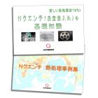 表面硬化熱処理「N-クエンチ(浸窒焼入)」の基礎知識&処理事例集 製品画像