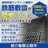 誰でも連続鉄筋の敷設が可能な工法『FKメッシュパネル工法』 製品画像