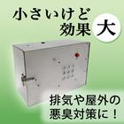 中和消臭器『DMDシリーズ』 製品画像
