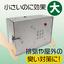 レンタルもできる脱臭装置  中和消臭器『DMDシリーズ』 製品画像