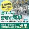 ゼオライト膜分離システム『HDS』 製品画像