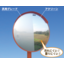 超親水性コーティングアクリルカーブミラー「アクリーンFタイプ」 製品画像