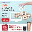 クラウド部品表サービスCelb 製品画像
