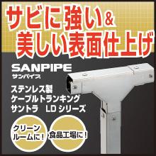 ステンレス製蓋付ダクト『サントラ LDシリーズ』 製品画像
