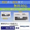 『パーツ復元・再生産サービス』※事例集進呈 製品画像