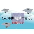 【工数削減】OK鉛ドレン タテ引き用 製品画像