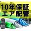 【10年保証】軽量エアー配管 AIRCOMクイックライン 製品画像