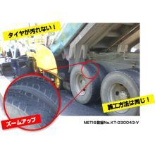 タイヤ付着抑制型アスファルト乳剤「タックファインE」 製品画像